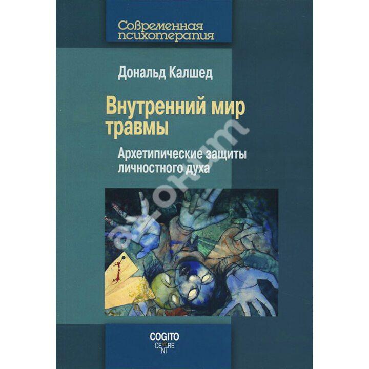 Внутренний мир травмы. Архитипические защиты личностного духа - Дональд Калшед (978-5-89353-440-5)