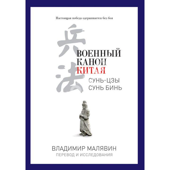 Военный канон Китая - Владимир Малявин, Сунь Бинь, Сунь-Цзы (978-5-386-08063-1)