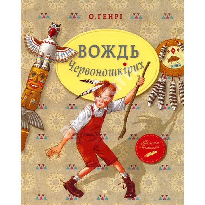 Вождь Червоношкірих - О. Генрі (978-617-7200-99-3)