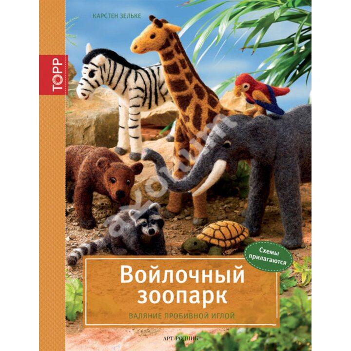 Войлочный зоопарк. Валяние пробивной иглой - Карстен Зельке (978-5-4449-0084-0)
