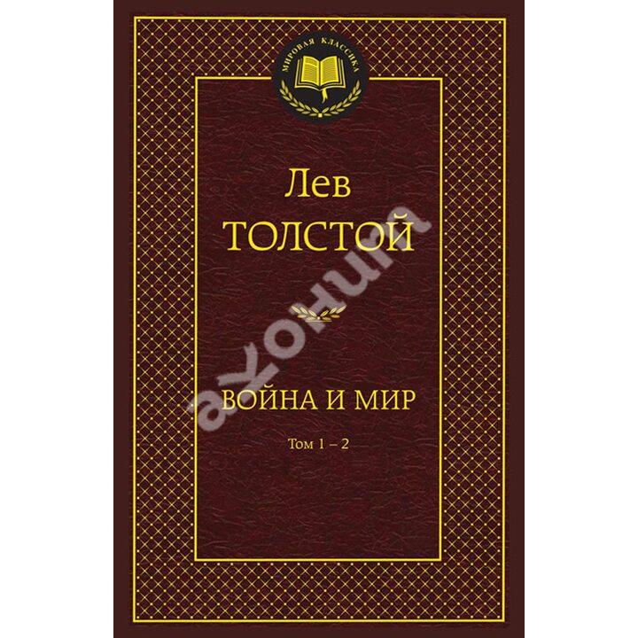 Война и мир (комплект из 2-х книг) - Лев Толстой (978-5-389-07123-0)