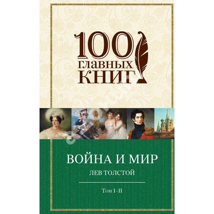 Война и мир. Том I-II - Лев Толстой (978-5-699-70287-9)