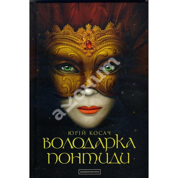 Володарка Понтиди - Юрій Косач (978-617-585-092-3)
