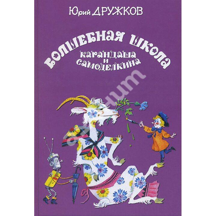 Волшебная школа Карандаша и Самоделкина - Юрий Дружков (978-5-903162-75-8)
