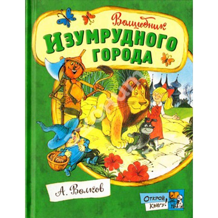 Волшебник Изумрудного города - Александр Мелентьевич Волков (978-5-9287-2370-5)