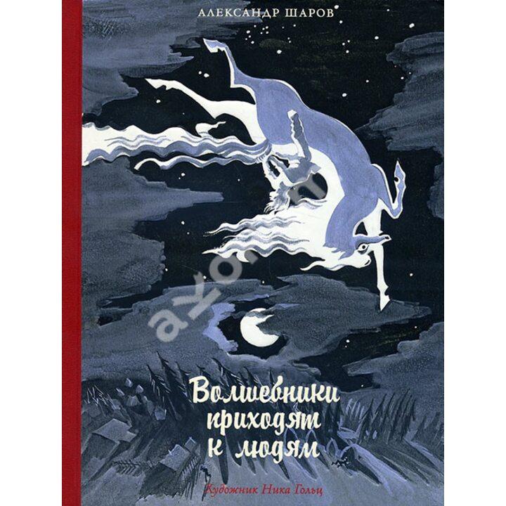 Волшебники приходят к людям - Александр Шаров (978-5-9268-1829-8)