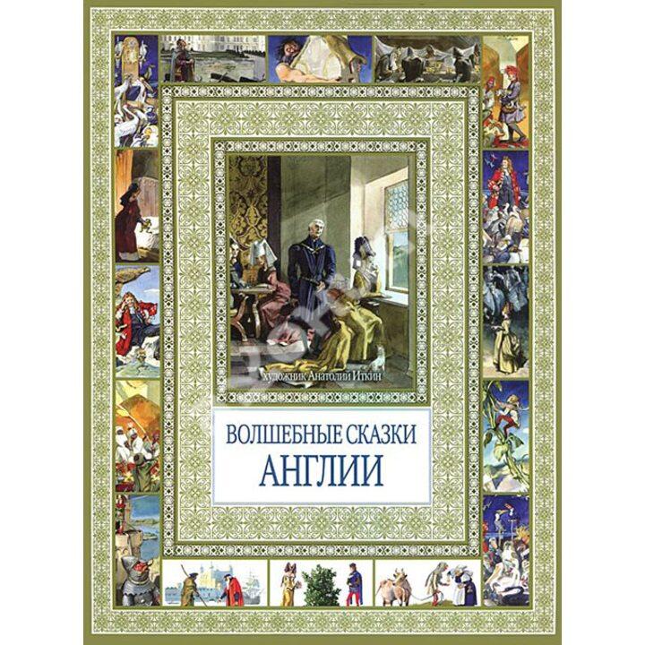 Волшебные сказки Англии - (978-5-386-07648-1)