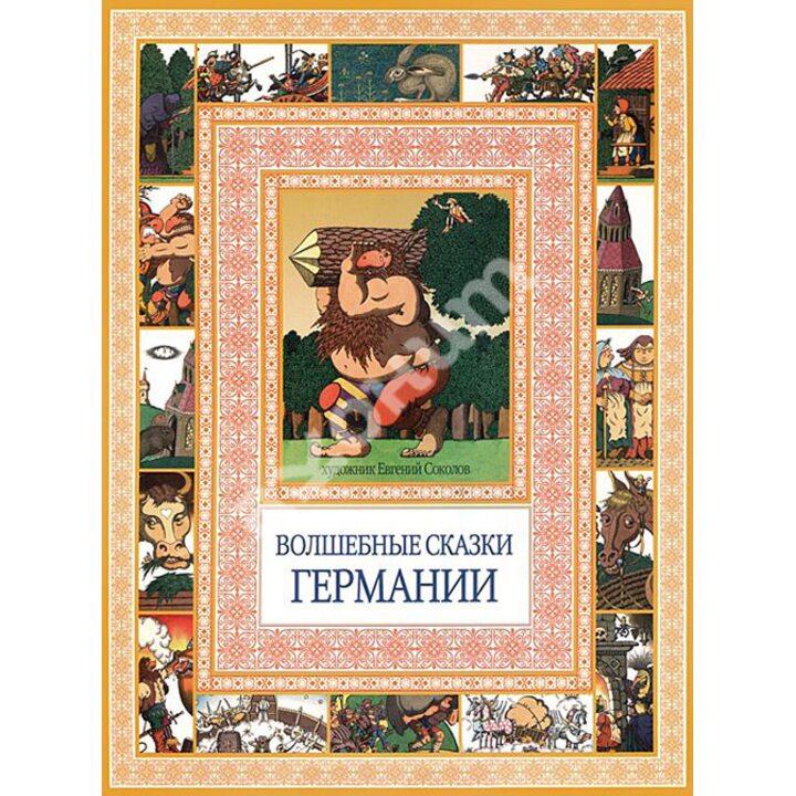 Волшебные сказки Германии - Вильгельм Гримм, Якоб Гримм (978-5-386-07651-1)