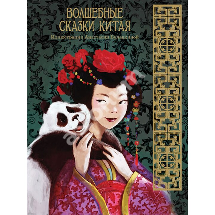 Волшебные сказки Китая - (978-5-386-07110-3)