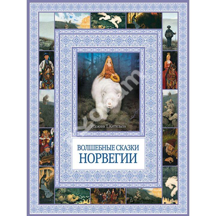 Волшебные сказки Норвегии - (978-5-386-06332-0)