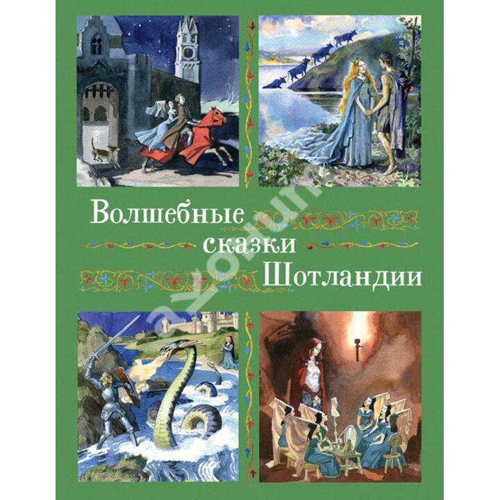 Волшебные сказки Шотландии, Англии и Уэльса - (978-5-386-04993-5)