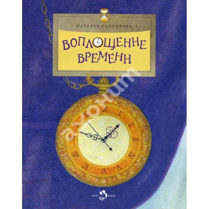 Воплощение времени - Наталья Сапункова (978-5-906788-02-3)