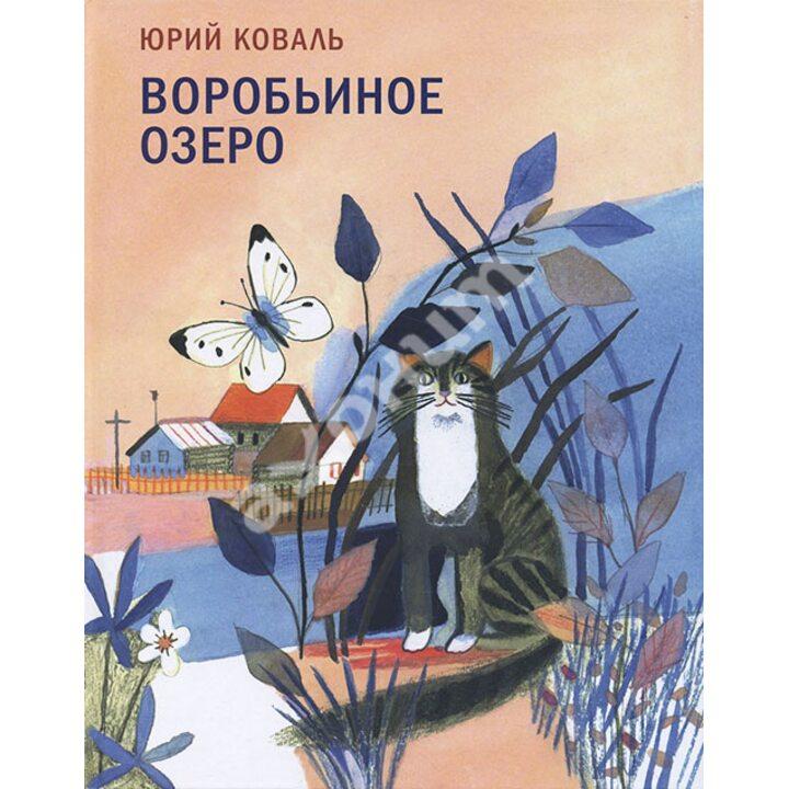 Воробьиное озеро - Юрий Коваль (978-5-91045-800-4)