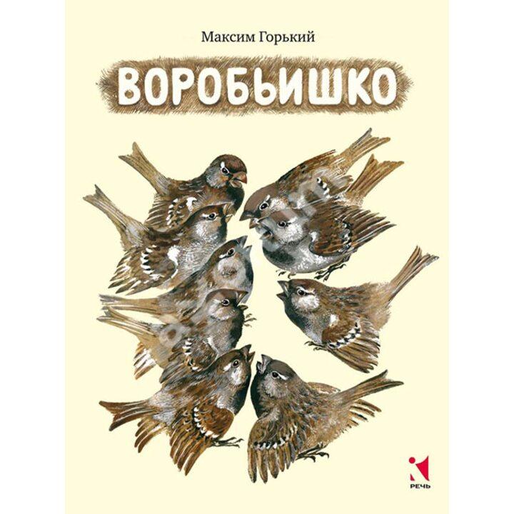 Воробьишко - Максим Горький (978-5-9268-1859-5)