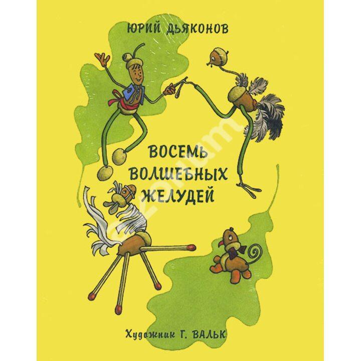 Восемь волшебных желудей, или Приключения Желудино и его младших братьев - Юрий Дьяконов (978-5-4335-0239-0)