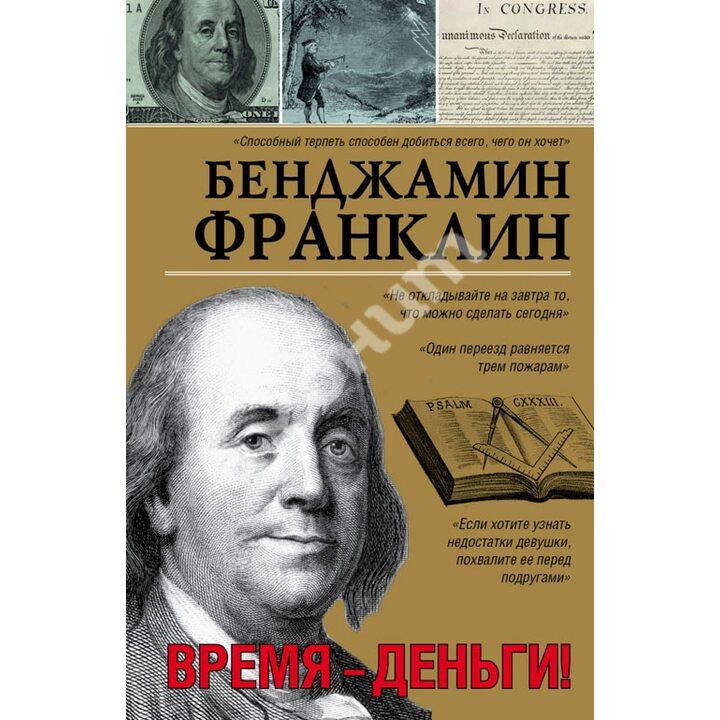 Время - деньги! - Бенджамин Франклин (978-5-17-079020-3)