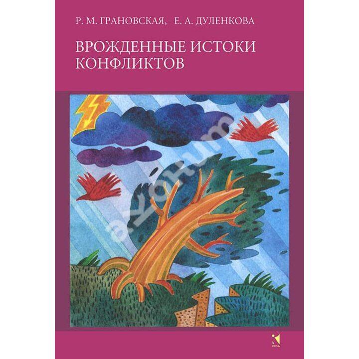 Врожденные истоки конфликтов - Екатерина Дуленкова, Рада Грановская (978-5-9268-1643-0)