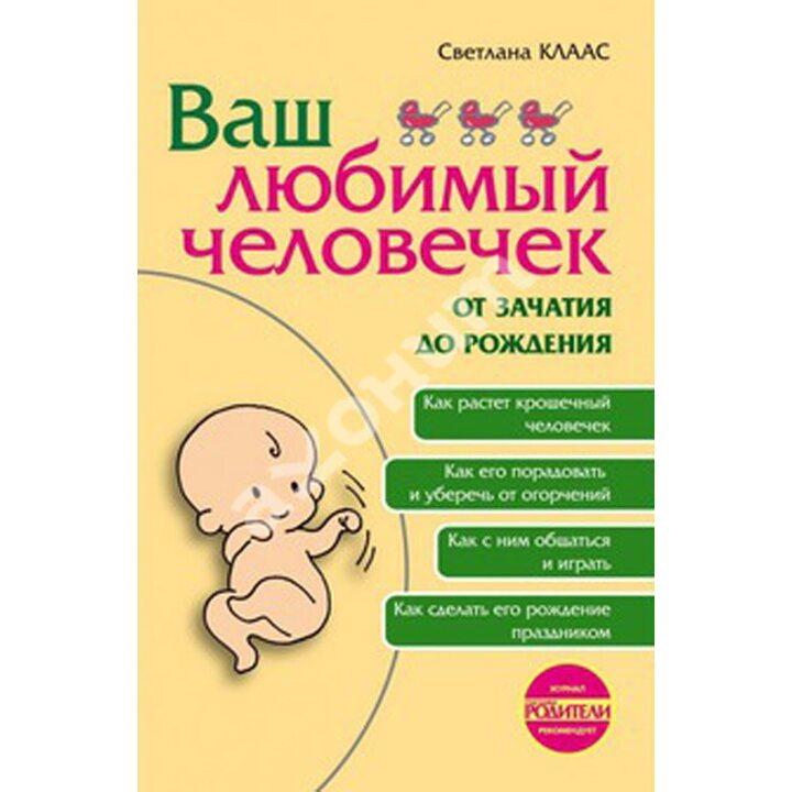 Ваш любимый человечек от зачатия до рождения - Светлана Клаас (978-5-91743-031-7)