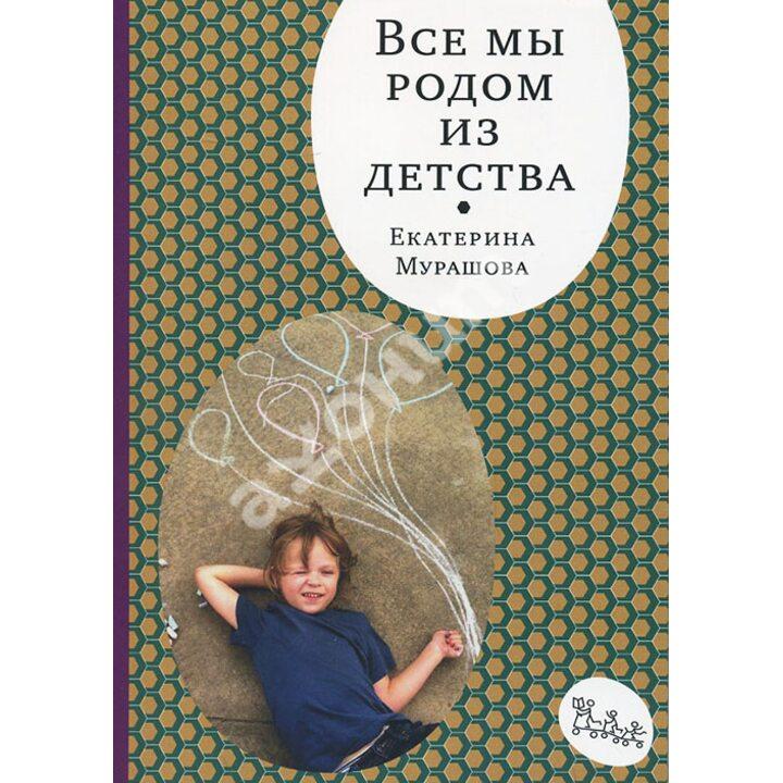 Все мы родом из детства - Екатерина Мурашова (978-5-91759-405-7)