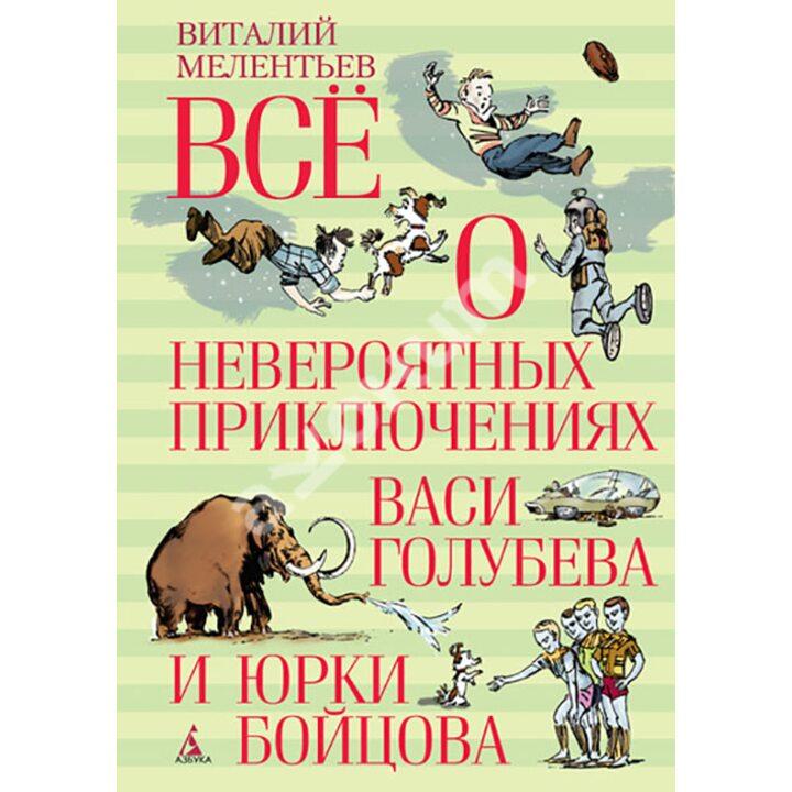 Всё о невероятных приключениях Васи Голубева и Юрки Бойцова - Виталий Мелентьев (978-5-389-09794-0)