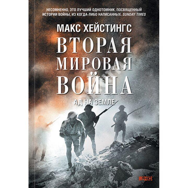 Вторая мировая война. Ад на земле - Макс Хейстингс (978-5-91671-352-7)