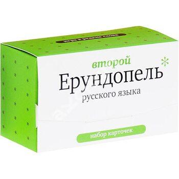 Другий ерундопель російської мови ( набір з 120 карток )