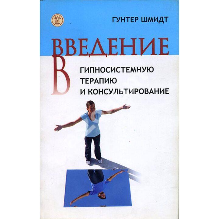 Введение в гипносистемную терапию и консультирование - Гунтер Шмидт (978-5-91160-032-7)
