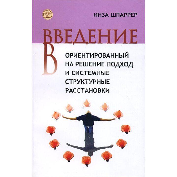Введение в ориентированный на решение подход и системные структурные расстановки - Инза Шпаррер (978-5-91160-031-0)