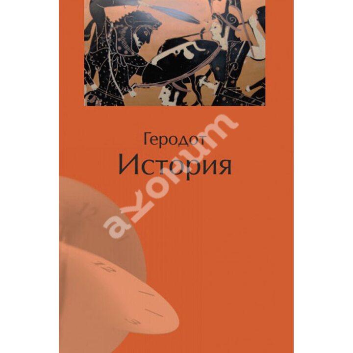 Геродот. История - Геродот (978-5-8291-1848-8)