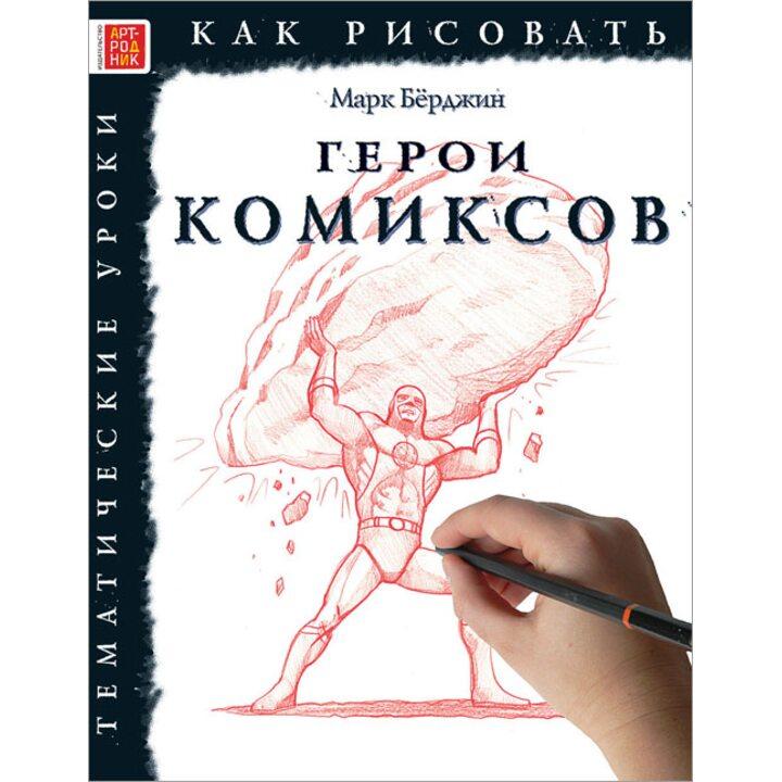 Герои комиксов. Как рисовать - Марк Бёрджин (978-5-4449-0159-6)