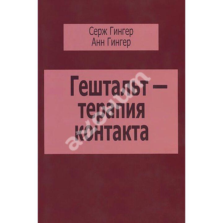 Гештальт-терапия контакта - Серж Гингер Анн Гингер (978-5-88230-300-5)
