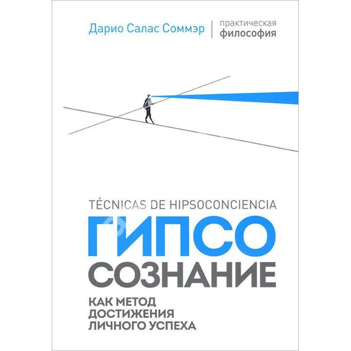 Гипсосознание как метод достижения личного успеха - Дарио Салас Соммэр (978-5-9906334-1-4)