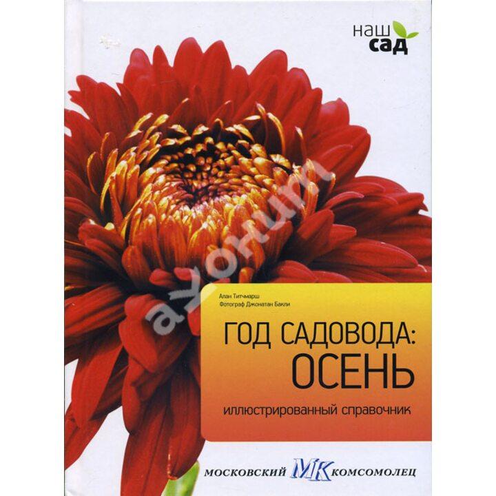 Год садовода. Осень - Алан Титчмарш (978-5-4357-0023-7)