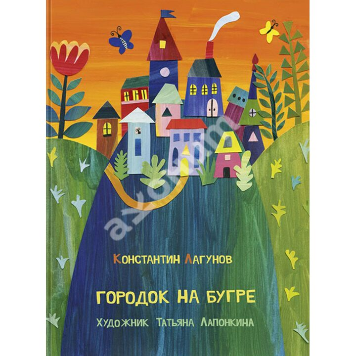 Городок на бугре - Константин Лагунов (978-5-4335-0277-2)