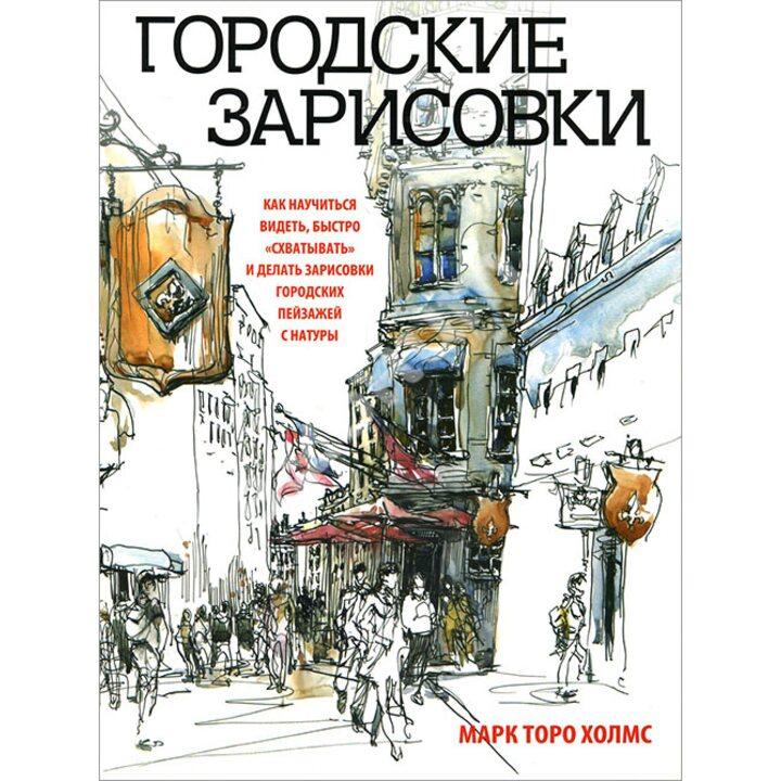 Городские зарисовки - Марк Торо Холмс (978-985-15-2663-1)