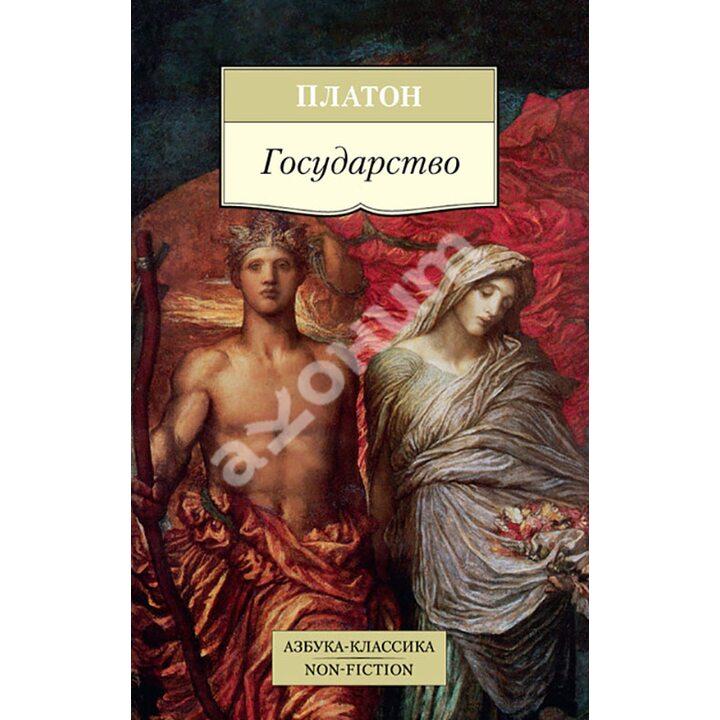 Государство - Платон (978-5-389-10136-4)