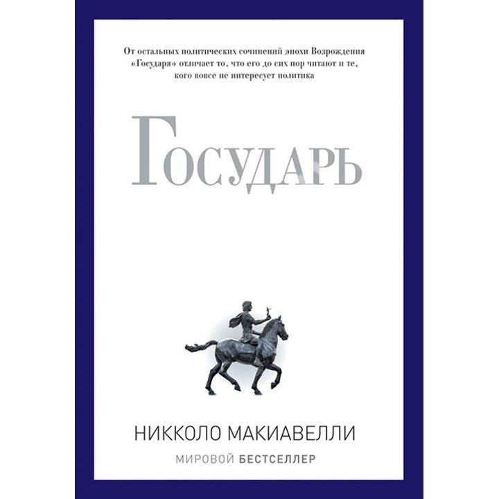 Государь - Никколо Макиавелли (978-5-386-07946-8)