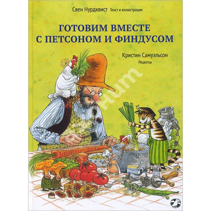 Готовим вместе с Петсоном и Финдусом - Кристин Самуэльсон, Свен Нурдквист (978-5-906640-25-3)