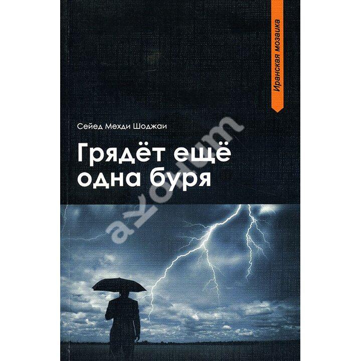 Грядет еще одна буря - Сейед Мехди Шоджаи (978-5-906016-68-3)