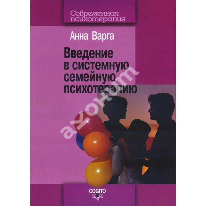 Введение в системную семейную психотерапию - Анна Варга (978-5-89353-313-2)
