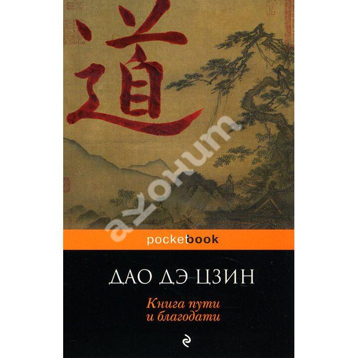 Дао дэ Цзин. Книга пути и благодати - (978-5-699-78350-2)
