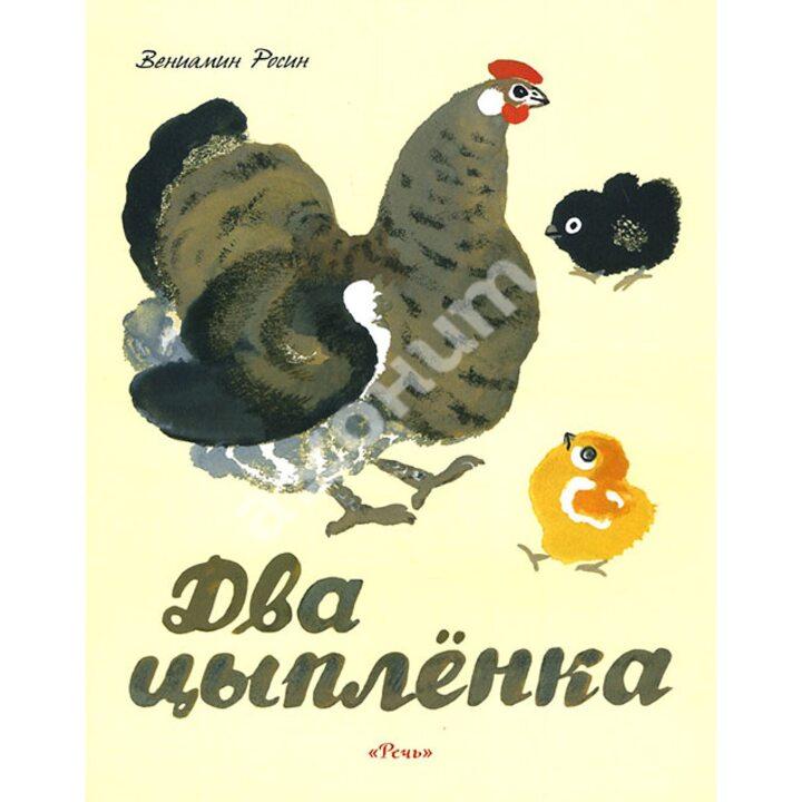 Два цыпленка - Вениамин Росин (978-5-9268-1994-3)