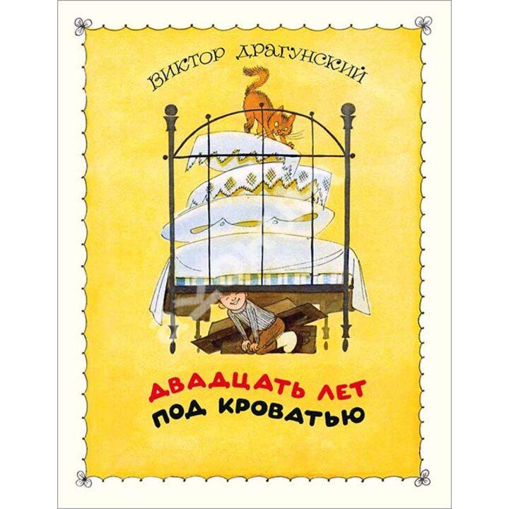 Двадцать лет под кроватью - Виктор Драгунский (978-5-9268-1764-2)