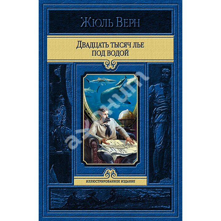 Двадцать тысяч лье под водой - Жюль Верн (978-5-9922-1124-5)