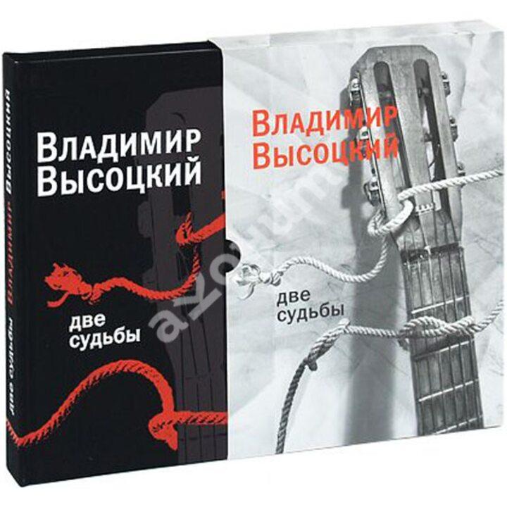 Две судьбы - Владимир Высоцкий (978-5-9680-0093-4)