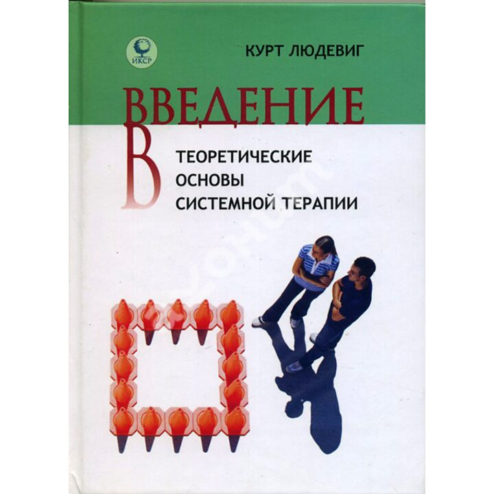 Введение в теоретические основы системной терапии - Курт Людевиг (978-5-91160-046-4)