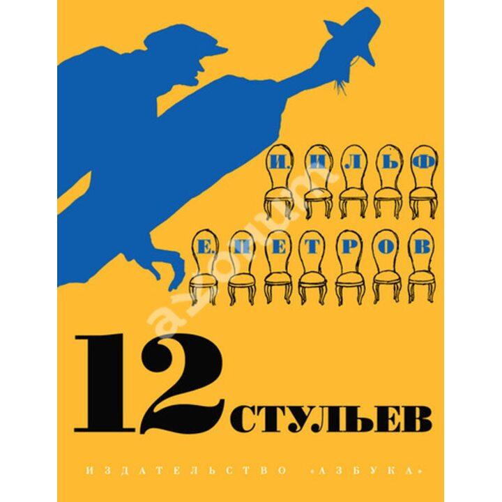 Двенадцать стульев - Евгений Петров, Илья Ильф (978-5-389-10695-6)