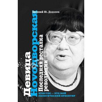 Дівиця Ноvoдворская . Остання весталка революції