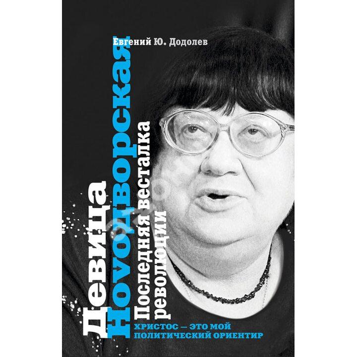 Девица Ноvoдворская. Последняя весталка революции - Евгений Додолев (978-5-386-07861-4)