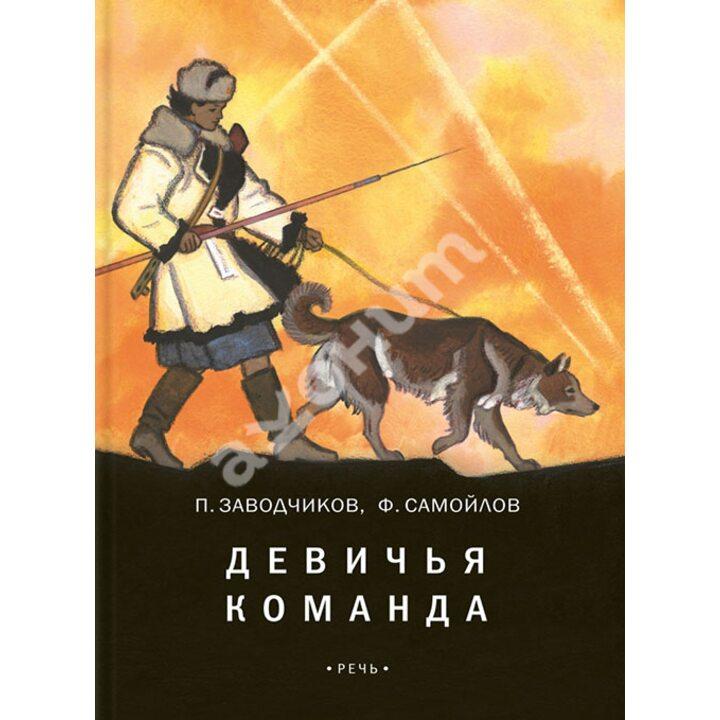 Девичья команда - Петр Заводчиков Ф. Самойлов (978-5-9268-1938-7)
